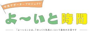 yoito-project